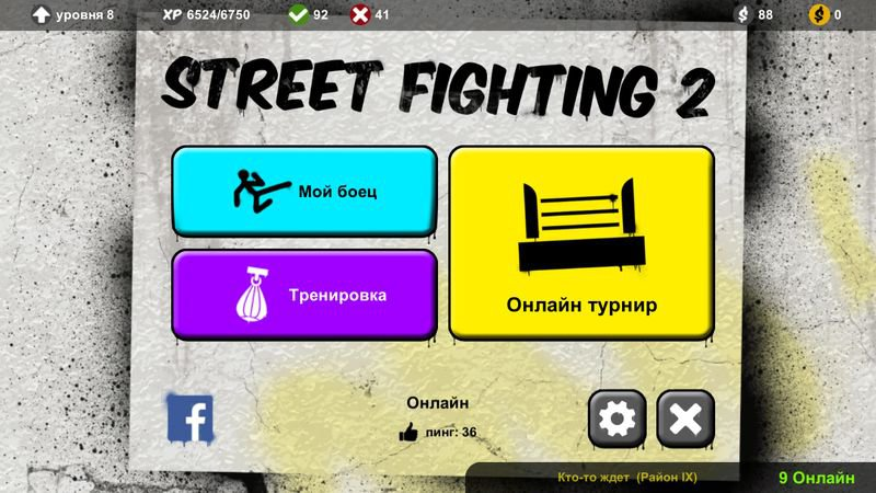 Street Fighting 2: Multiplayer (Мод)