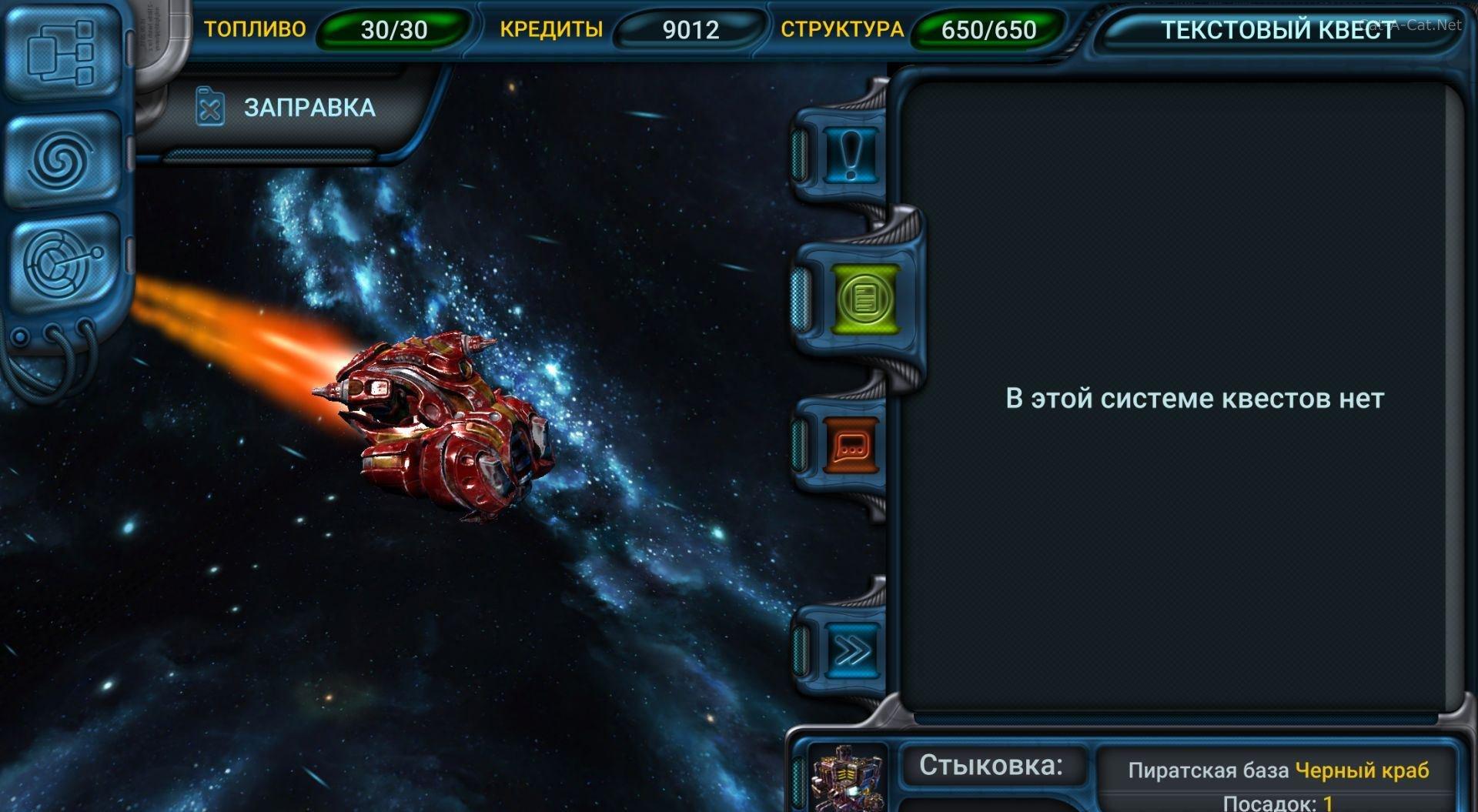 скачать игру космические игры на андроид