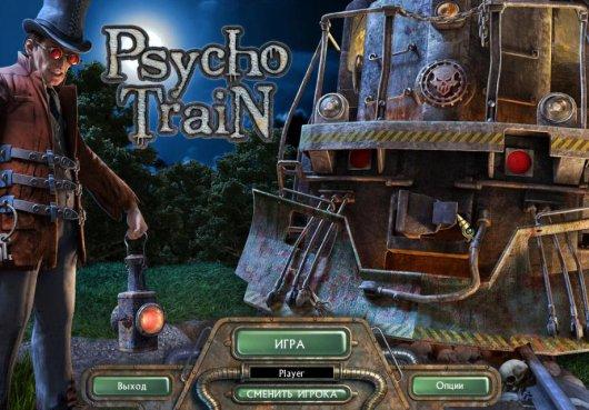 Скачать игру поезд психопата psycho 2016