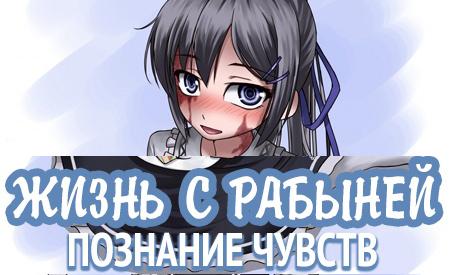 скачать игру жизнь с рабыней познание чувств на русском - фото 4