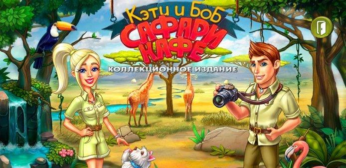 Кэти да Борис 0: Сафари стоячка / Katy and Bob 0: Safari Cafe CE
