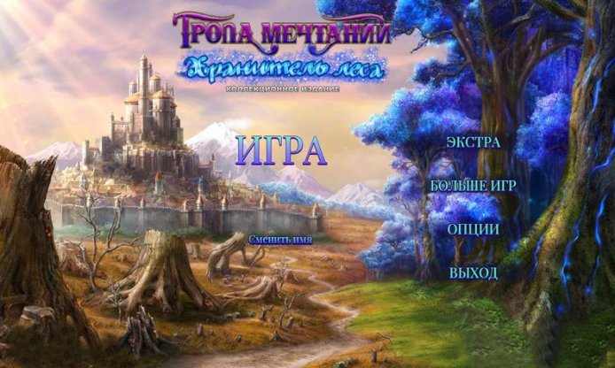 Тропа мечтаний 3: Хранитель леса / Dreampath 3: Guardian of the Forest CE