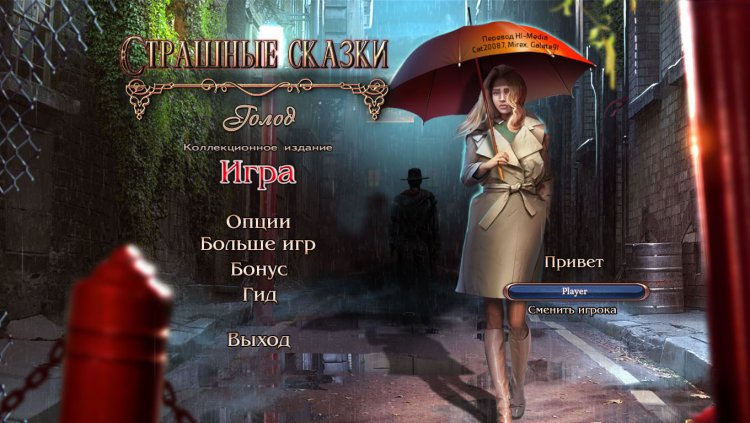 Grim Tales 15 The Hunger CE Rus